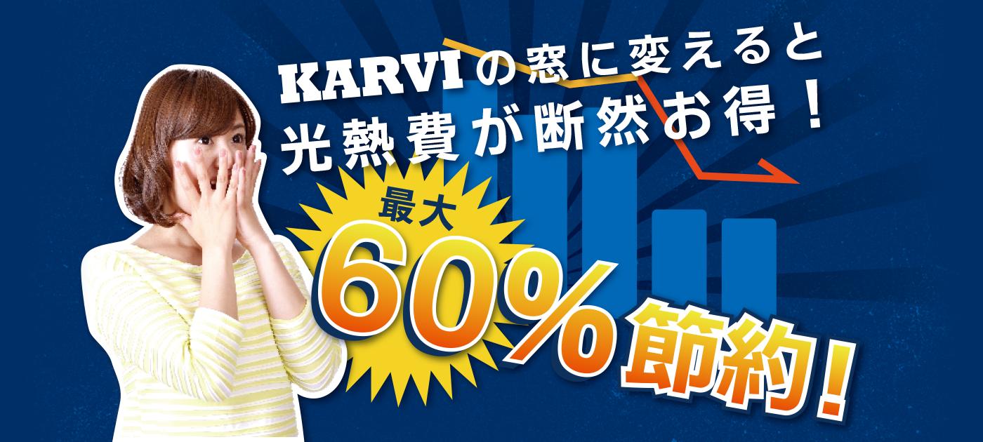 KARVIのマドに変えると光熱費が断然お得!