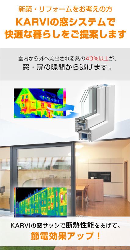 KARVIの窓システムで快適な暮らしをご提案します