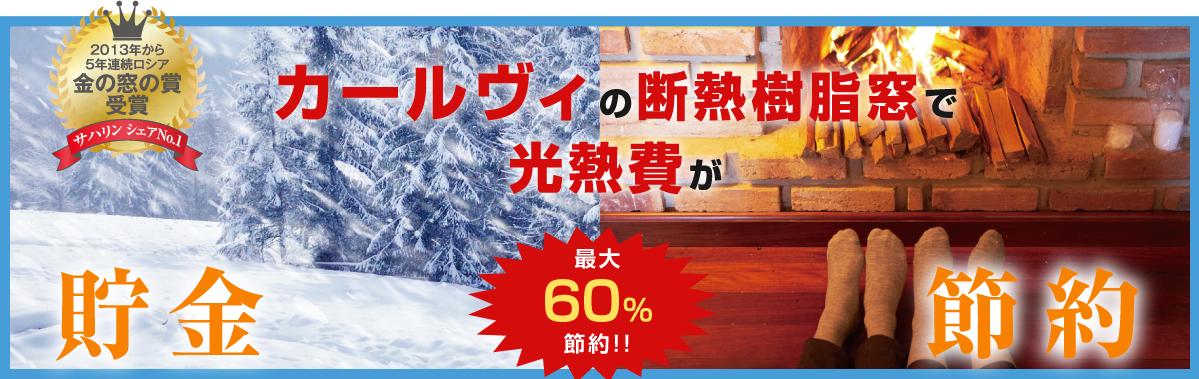 KARVIの断熱窓樹脂で光熱費が最大60%節約