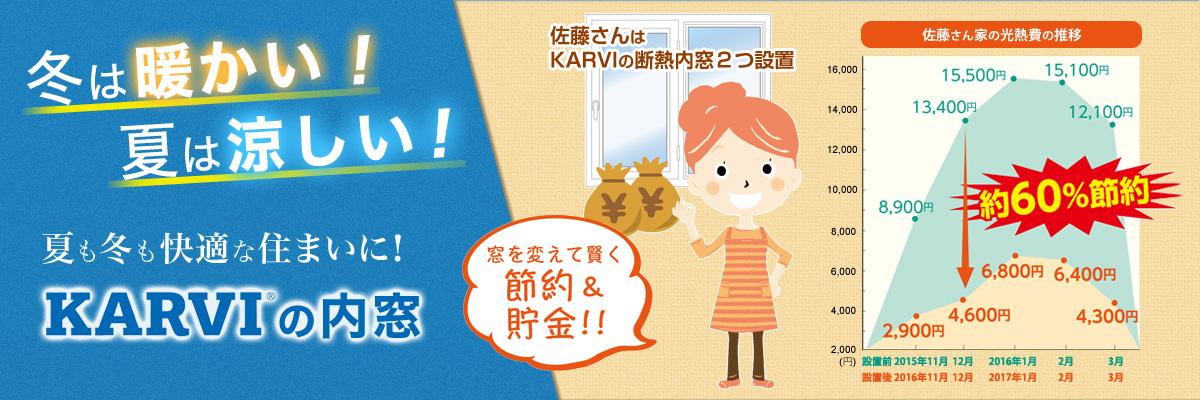 KARVIの内窓