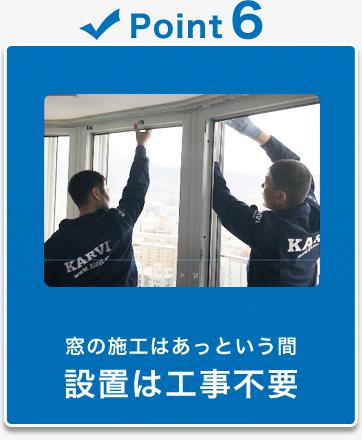 窓の施工はあっという間設置は工事不要