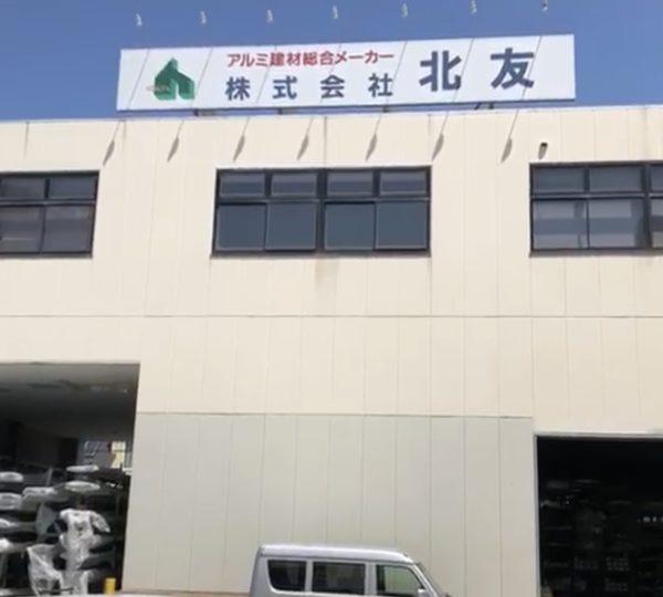 網戸の製造会社への訪問